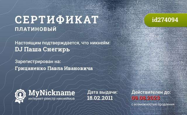 Сертификат на никнейм DJ Паша Снегирь, зарегистрирован на Грицаненко Павла Ивановича