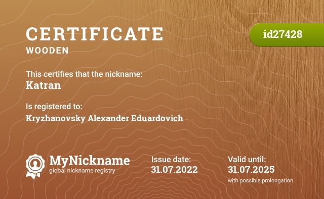 Certificate for nickname Katran is registered to: Царицына Елена Владимировна