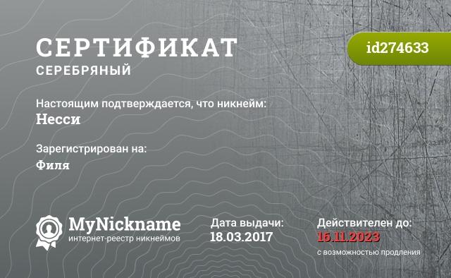 Сертификат на никнейм Несси, зарегистрирован за http://www.diary.ru/~Di-san/