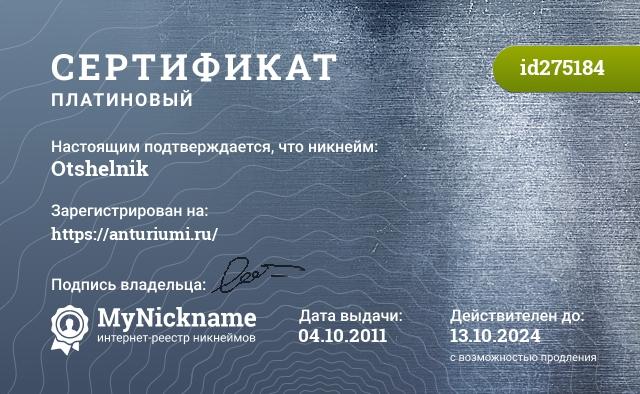 Сертификат на никнейм Otshelnik, зарегистрирован на https://anturiumi.ru/
