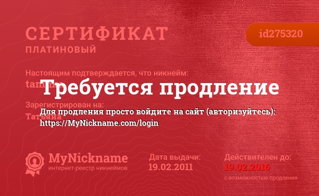 Сертификат на никнейм taninka, зарегистрирован на Татьяна