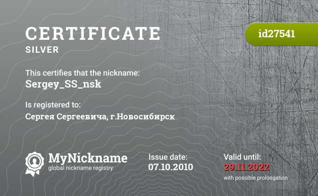 Certificate for nickname Sergey_SS_nsk is registered to: Сергея Сергеевича, г.Новосибирск