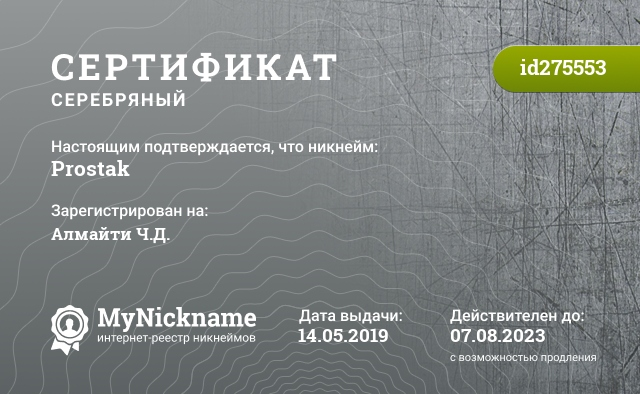 Сертификат на никнейм Prostak, зарегистрирован на http://nickname.atc.az