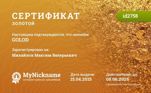 Сертификат на никнейм GOLOD, зарегистрирован на Михайлов Максим Валерьевич