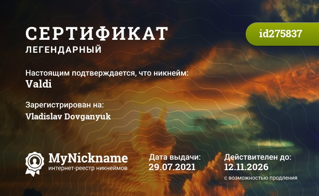 Сертификат на никнейм Valdi, зарегистрирован на Vladislav Dovganyuk