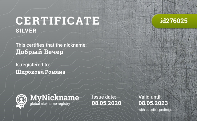 Certificate for nickname Добрый Вечер is registered to: Широкова Романа