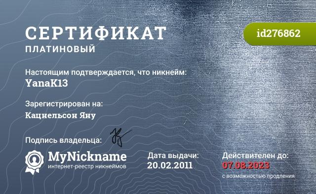 Сертификат на никнейм YanaK13, зарегистрирован на Кацнельсон Яну