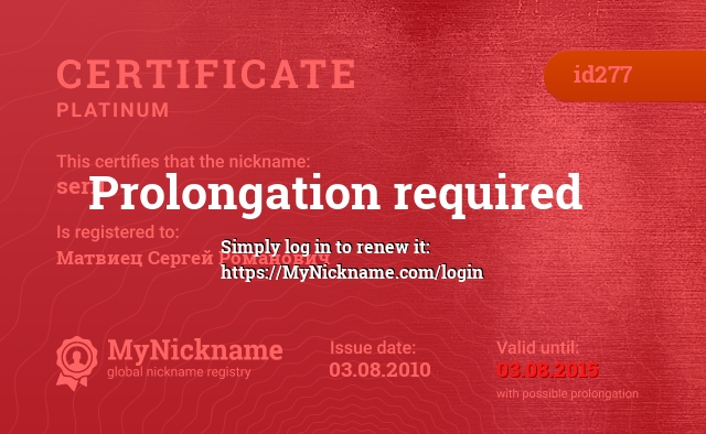 Certificate for nickname serii is registered to: Матвиец Сергей Романович