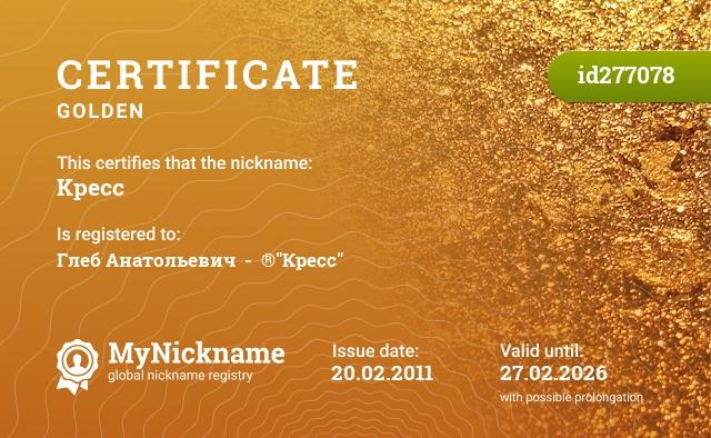 "Certificate for nickname Kpecc is registered to: Глеб Анатольевич  -  ®""Кресс"""