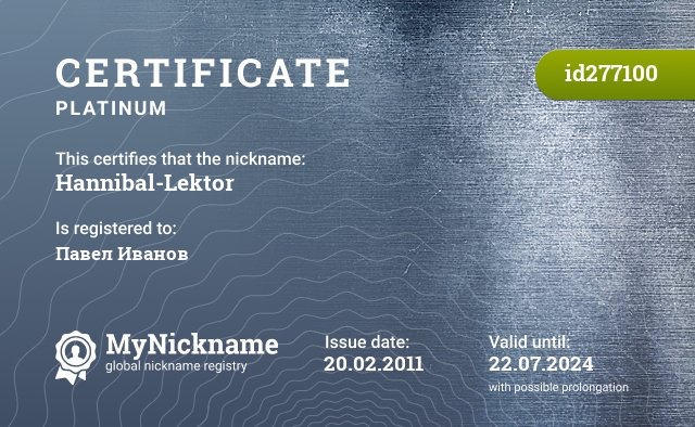 Certificate for nickname Hannibal-Lektor is registered to: Павел Иванов