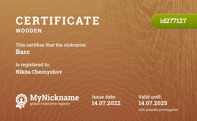 Certificate for nickname Barc is registered to: Топалян Павла