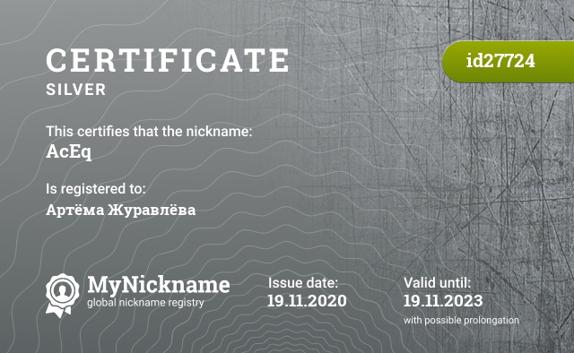 Certificate for nickname AcEq is registered to: Артёма Журавлёва