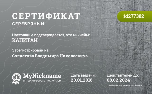Сертификат на никнейм КАПИТАН, зарегистрирован на Солдатова Владимира Николаевича