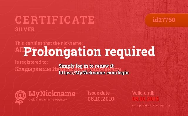Certificate for nickname АП/ТХ, иди убейся is registered to: Колдыриным Иваном Александровичем