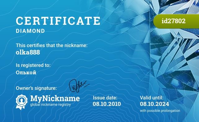 Certificate for nickname olka888 is registered to: Олькой