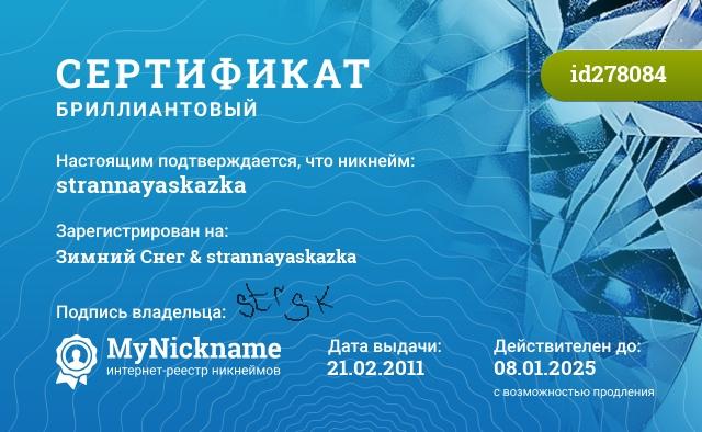 Сертификат на никнейм strannayaskazka, зарегистрирован на Странная Сказка 1