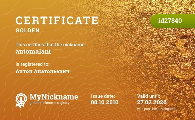 Certificate for nickname antomalani is registered to: Антон Анатольевич