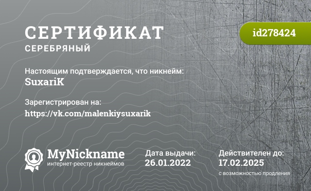 Сертификат на никнейм SuxariK, зарегистрирован на Суханова Вячеслава Алексеевича