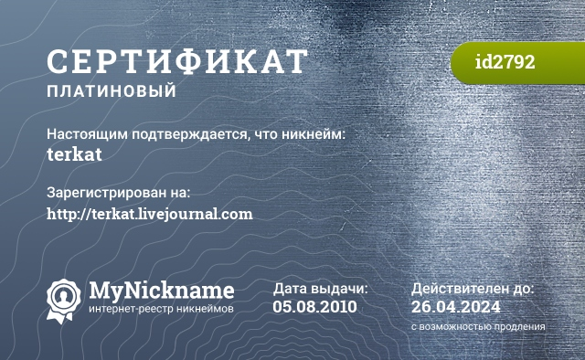 Certificate for nickname terkat is registered to: http://terkat.livejournal.com
