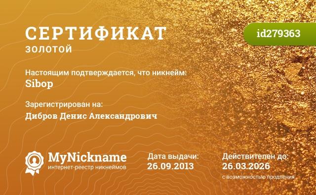 Сертификат на никнейм Sibop, зарегистрирован на Дибров Денис Александрович