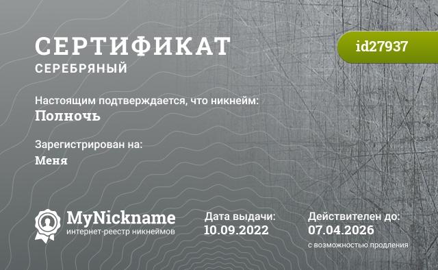 Сертификат на никнейм Полночь, зарегистрирован на Спиридоновой Валерией Ивановной