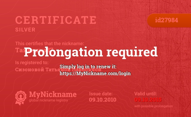 Certificate for nickname Танюшка87 is registered to: Сизоновой Татьяной Павловной