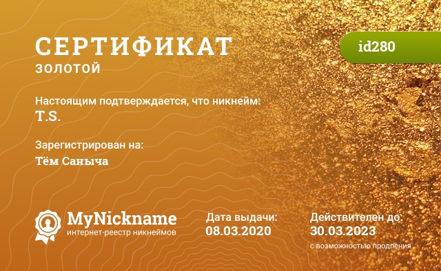 Certificate for nickname T.S. is registered to: Самохин Артём Романович