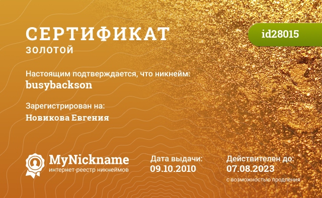 Сертификат на никнейм busybackson, зарегистрирован на Новикова Евгения