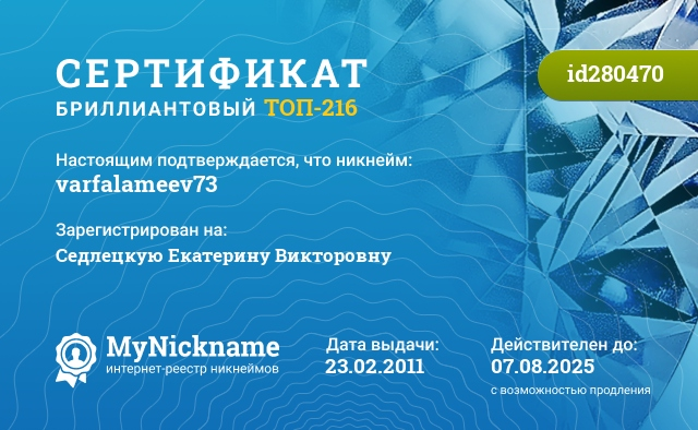 Сертификат на никнейм varfalameev73, зарегистрирован на Седлецкую Екатерину Викторовну