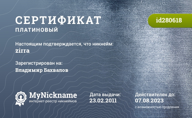 Сертификат на никнейм zirra, зарегистрирован на Владимир Бахвалов