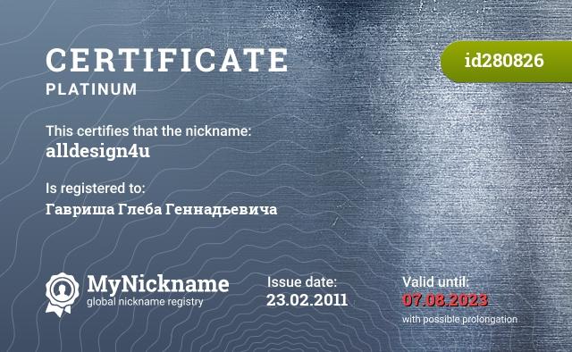 Certificate for nickname alldesign4u is registered to: Гавриша Глеба Геннадьевича