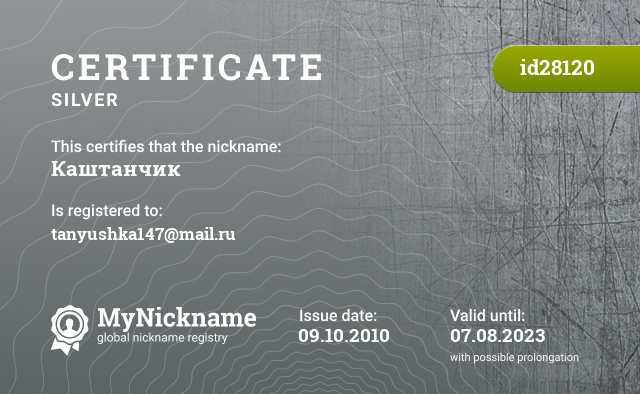 Certificate for nickname Каштанчик is registered to: tanyushka147@mail.ru