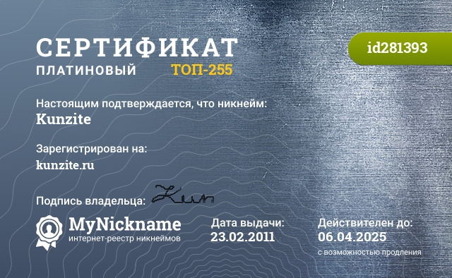 Сертификат на никнейм Kunzite, зарегистрирован на kunzite.ru