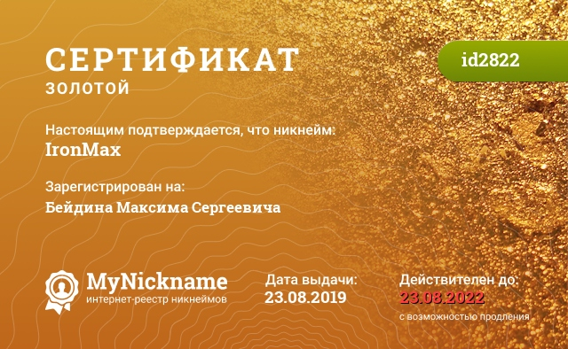 Certificate for nickname IronMax is registered to: Бейдина Максима Сергеевича