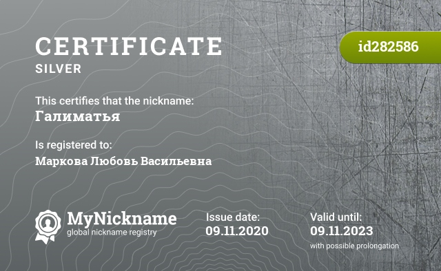 Certificate for nickname Галиматья is registered to: Маркову Любашу