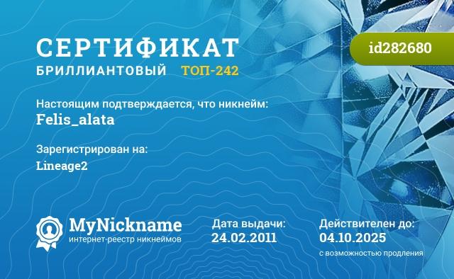 Сертификат на никнейм Felis_alata, зарегистрирован на Lineage2