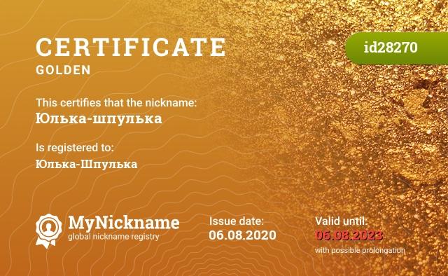 Certificate for nickname Юлька-шпулька is registered to: Киселевой Юлией Сергеевной