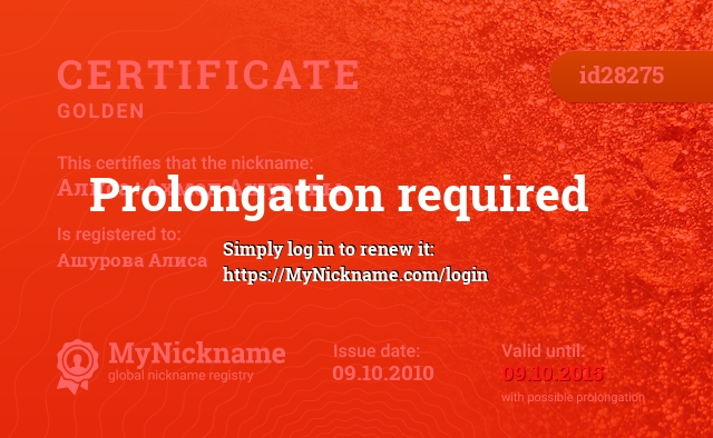 Certificate for nickname Алиса+Ахмед Ашуровы is registered to: Ашурова Алиса