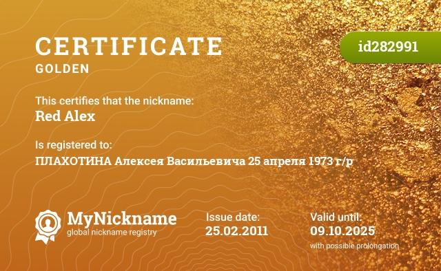 Certificate for nickname Red Alex is registered to: ПЛАХОТИНА Алексея Васильевича 25 апреля 1973 г/р