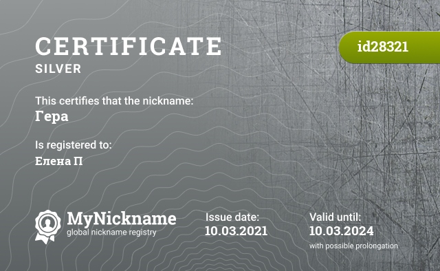 Certificate for nickname Гера is registered to: Елена П