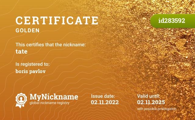 Сертификат на никнейм tate, зарегистрирован за Темекуниди Татьяна Викторовна