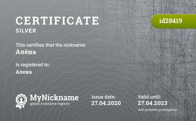 Certificate for nickname Алёна is registered to: Алена