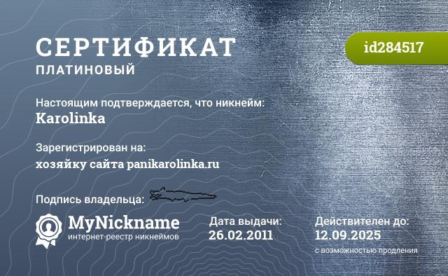 Сертификат на никнейм Karolinka, зарегистрирован на хозяйку сайта panikarolinka.ru
