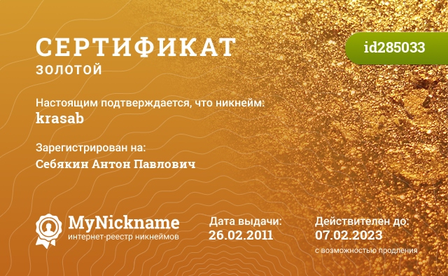 Сертификат на никнейм krasab, зарегистрирован на Себякин Антон Павлович