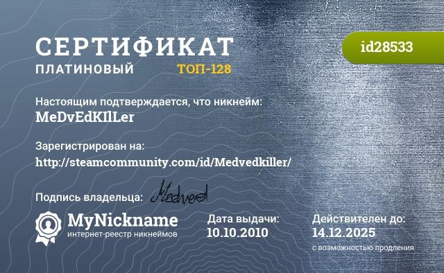 Сертификат на никнейм MeDvEdKIlLer, зарегистрирован на http://steamcommunity.com/id/Medvedkiller/