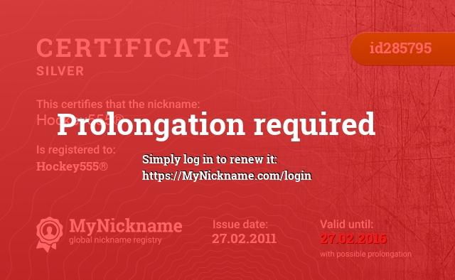 Certificate for nickname Hockey555® is registered to: Hockey555®