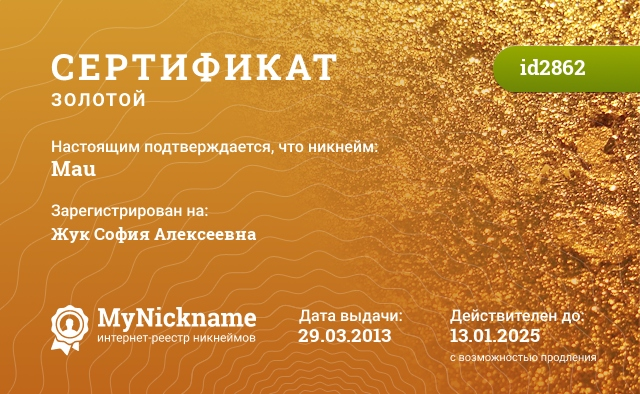 Certificate for nickname Mau is registered to: Cенницкую Софию Алексеевну