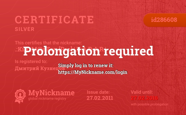 Certificate for nickname .:Kill_M@sTer:.[Pro] |.Х.A.B.A.R.| is registered to: Дмитрий Кузнецов