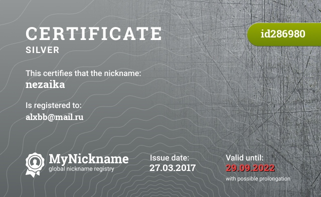Certificate for nickname nezaika is registered to: alxbb@mail.ru