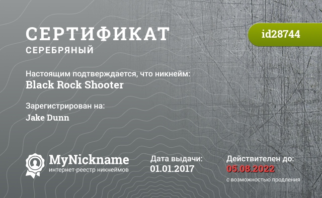 Сертификат на никнейм Black Rock Shooter, зарегистрирован на Jake Dunn